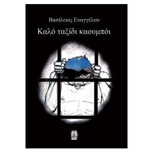 Buon viaggio cowboy (edizione in greco)